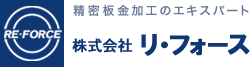 精密板金加工のエキスパート【株式会社リ・フォース】